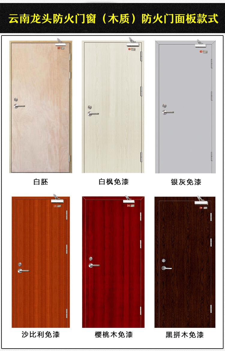 木质防火门面板款式